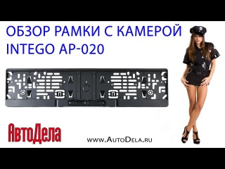 Обзор Intego AP 020 – рамка для номерного знака с Wi-Fi-камерой
