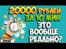 Лучшие игры с выводом денег 2018. Как я заработал 20000 рублей за 10 минут