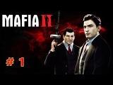 Mafia 2 - Историческая Родина, Дом милый дом #1