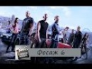 Музыка из фильма Форсаж 6-2 Chainz Feat. Wiz Khalifa – We Own It