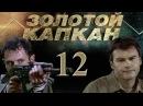 Золотой капкан 12 серия (2010) HD 1080p