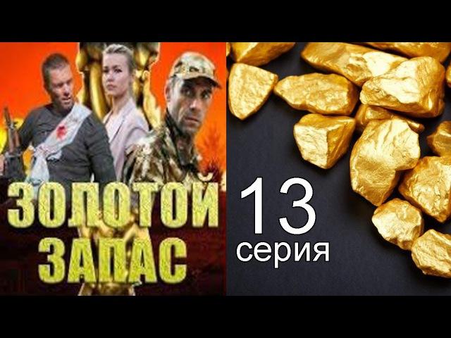 Золотой запас 13 серия