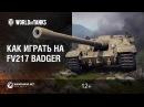 Как играть на FV217 Badger? [World of Tanks]