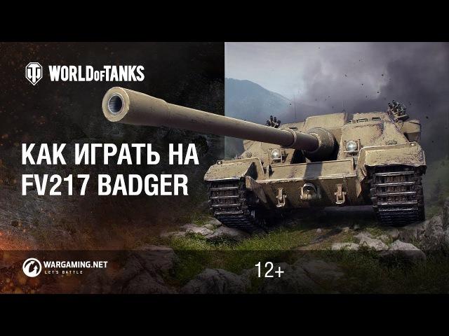 Как играть на FV217 Badger World of Tanks