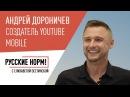 2-я часть Андрей Дороничев, создатель мобильного YouTube. «Русские норм!»