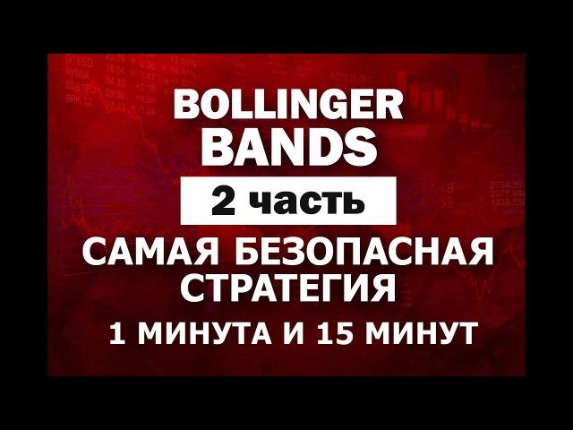 Полосы Болинжера\Bollinger Bands\ Самая безопасная стратегия на 1 минуту и 15 минут бинарные опционы