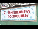На Чистых прудах в Донецке отмечают праздник Крещения Господня