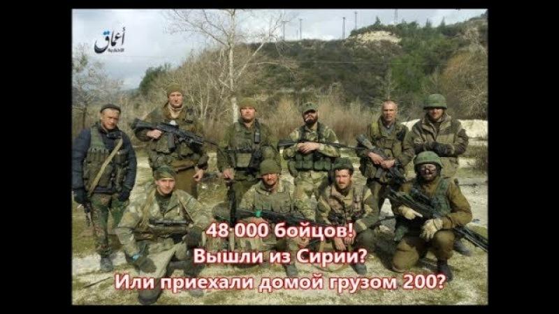 48 000 бойцов Вышли из Сирии Или приехали домой грузом 200