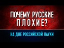 Почему русские плохие?