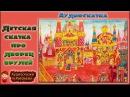 Детская сказка про дворец врулей. Аудиосказка для детей дошкольного возраста