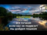 Потап и Настя Каменских - Всё Пучком (Караоке)