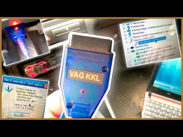 Адаптер KKL VAG COM 409.1 - как сделать диагностику автомобиля своими руками