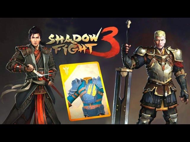 Shadow Fight 3 победил палача бой с сержантом шедоу файт 3 бой с тенью 3