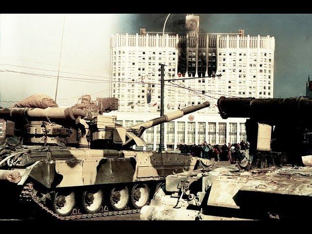 Штурм Дома Советов и расстрел Верховного Совета РСФСР в Москве 04.10.1993