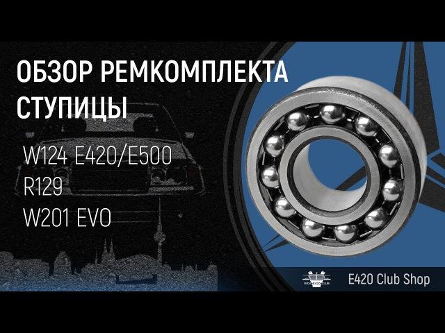 ОБЗОР 4 РЕМКОМПЛЕКТ СТУПИЦЫ | E420 CLUB SHOP