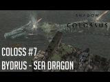 Shadow of the colossus прохождение часть 7 Колосс 7 Будрус Морской дракон