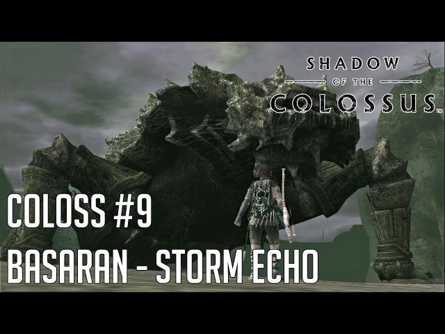 Shadow of the colossus прохождение часть 9 Колосс 9 Басаран Штормовое эхо