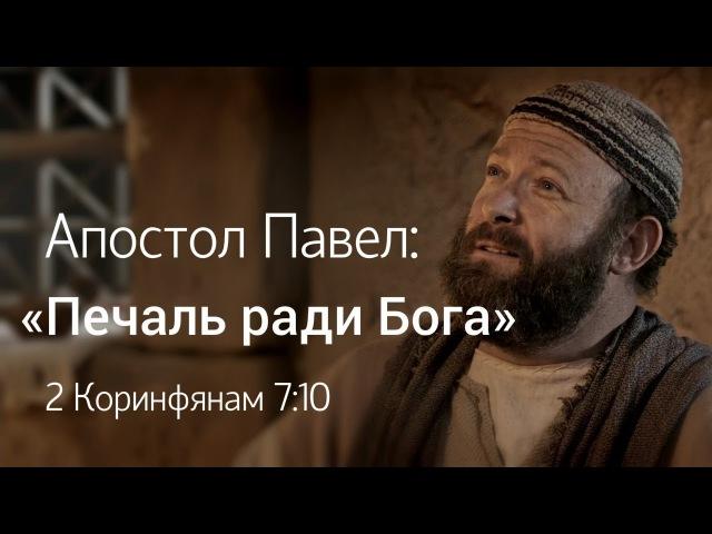 Апостол Павел «Печаль ради Бога» (2 Коринфянам 710)