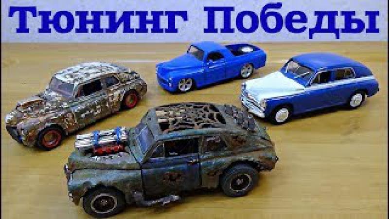 Тюнинг машинки ГАЗ М20 своими руками. Машинка Mad Max от Сами с усами