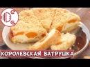 Королевская ватрушка с персиками   Готовим вместе - Деликатеска.ру