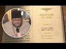 Евангелие от Луки Глава 13 Священник Олег Стеняев Библейский портал