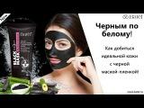 Черным по белому. Как добиться идеальной кожи с черной маской