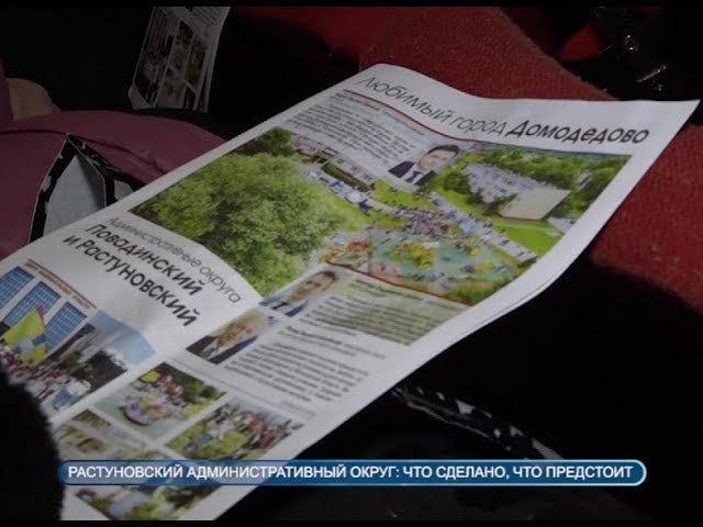 Что думают жители о работе территориального отдела Растуновского административного округа?
