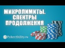 Покер обучение Микролимиты Спектры продолжения