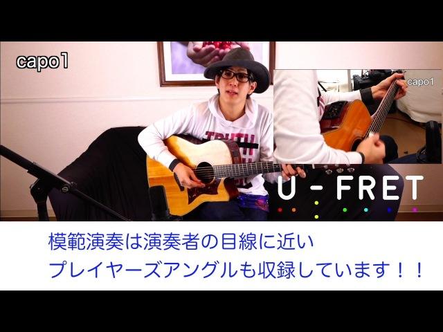 (歌詞コード付き)さよならエレジー/菅田将暉『動画とコード図で譜3875
