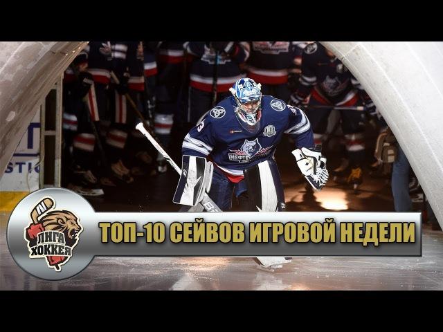 Топ-10 сейвов игровой недели КХЛ (23-29 октября)