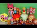 Куклы ЛОЛ моя коллекция 3! ЛОЛ сестренки Big Lil Sisters КИТАЙСКИЕ ПОДДЕЛКИ ЛОЛ LOL Dolls Surp...