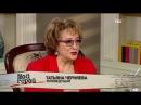 Мой герой с Татьяной Устиновой. Татьяна Черняева 25.01.2018 г.
