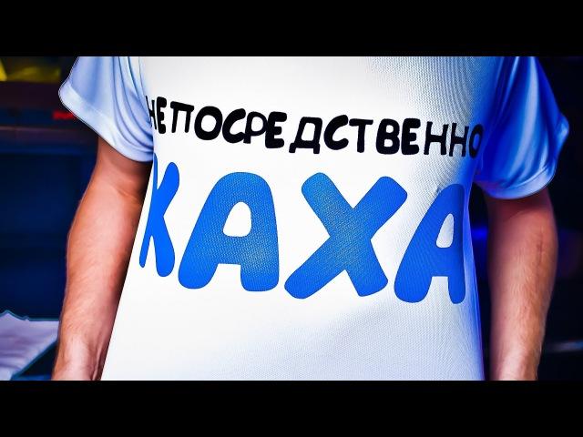 KLiZMaTV party Непосредственно Каха 8 ноября 2012 FREE BAR Сочи