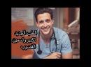 نصائح لمحمّد عبد الشافي دكتور مختص في أمراض الذّكورة والضّعف الجنسي