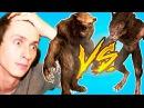 SKYRIM 95 Вервольф VS Медведь-оборотень!