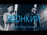 Андрей Звонкий презентовал альбом в МТ Бар (Telegram Today)