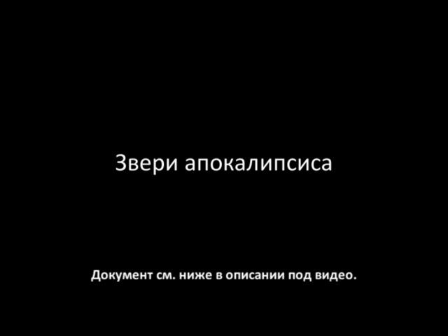 ЗВЕРИ АПОКАЛИПСИСА.