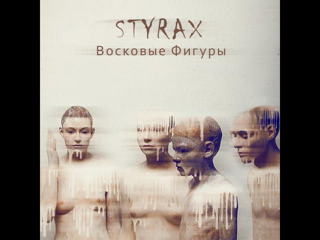 STYRAX - Восковые Фигуры Ep ( Sampler Ep By UniversAll Axiom )