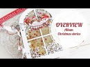 OVERVIEW Album Christmas stories   Альбом Рождественские истории