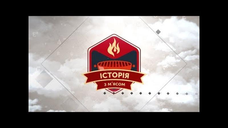 Донбас – це Україна. Казус Донецько-Криворізької республіки | ІСТОРІЯ З МЯСОМ 35