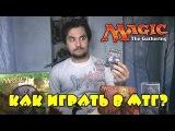 Как играть в МТГ (Magic The Gathering - Правила игры)