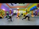 Улети T Fest Denis Foka Choreography