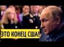 Поделим США на НОЛЬ! Путин жёстко ОТВЕТИЛ американцам на кремлёвский список