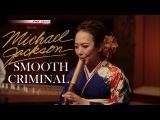 Smooth Criminal-Michael Jackson-Japanese Cover-Jushichigen-NHK Blends