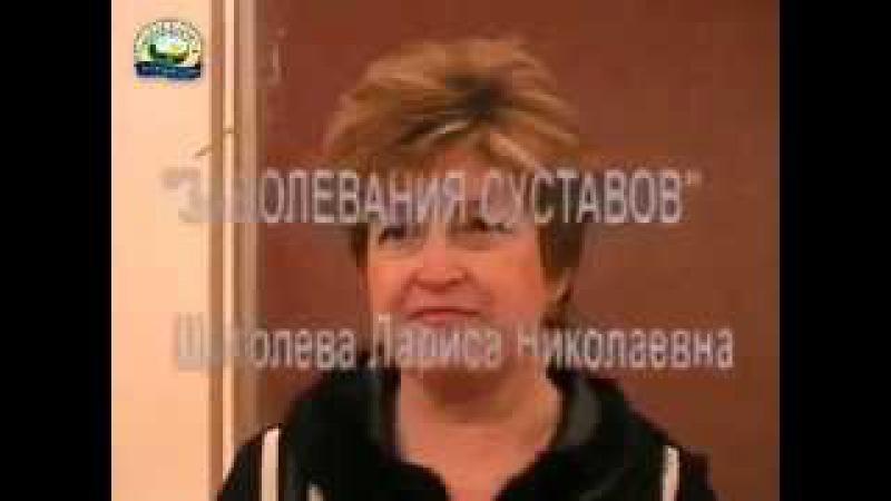 Заболевания суставов - врач Щиголева Л.Н.