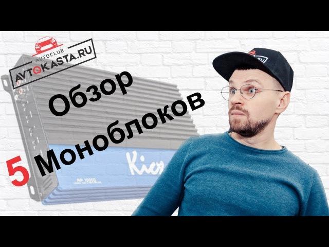 Усилители Pride, Avatar, Ural, Dynamic State, Audio Nova в Автокаста!