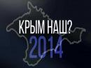 ТВ Беларусь новости о захвате Крыма в марте 2014 года.