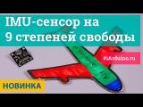 IMU-сенсор на 9 степеней свободы Новинка от iarduino.ru