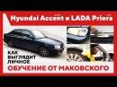 «Как выглядит личное обучение от Маковского. LADA Priora 2011 и Hyundai Accent 2008»