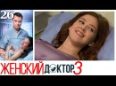 Женский доктор - 3 сезон - Серия 26 мелодрама HD